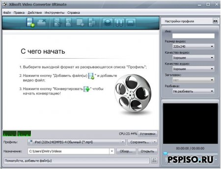 Xilisoft Video Converter Ultimate 5.1.22.0305 + Rus +PATCH для всех продуктов XILISOFT