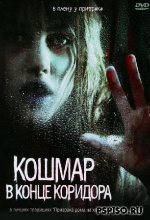 Кошмар в конце коридора / Nightmare at the End of the Hall (2008) DVDRip