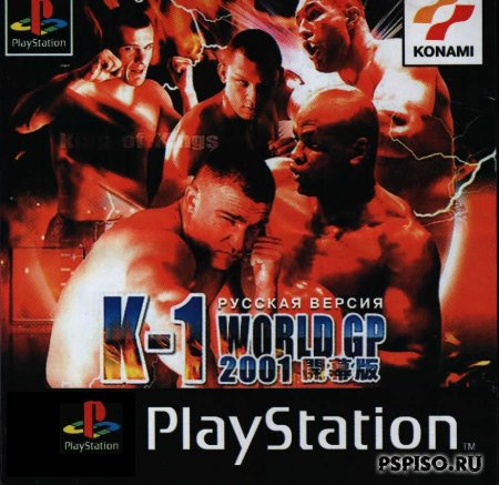 K-1 World GP 2001 [PSX] [RUS]