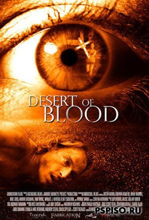 ����� ������� / Desert of Blood (2008/DVDRIP)
