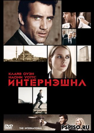 Интернэшнл / The International (2009/DVDRIP)
