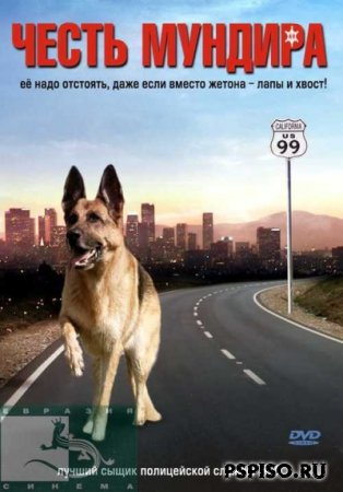 Честь мундира / Ace of Hearts (2008/DVDRIP)
