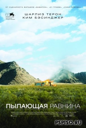 �������� ������� / The Burning Plain (2008/DVDRIP)