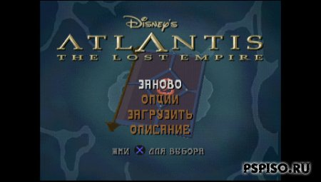Atlantis: The Lost Empire [PSX][RUS]