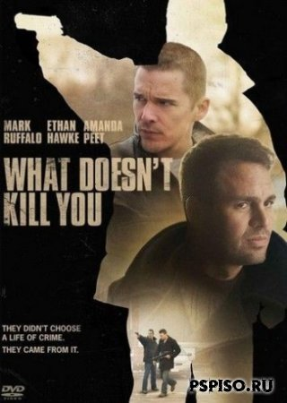 ��� ���� �� ������� / What Doesn't Kill You (2008/DVDRIP)