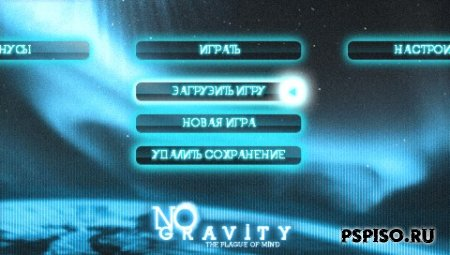 No Gravity: The Plague of Mind - RUS