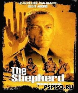 Пастух / The Shepherd: Border Patrol (2008) [DVDRip]