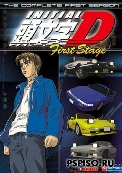 Initial D First Stage / ������� ��� - ������ ������