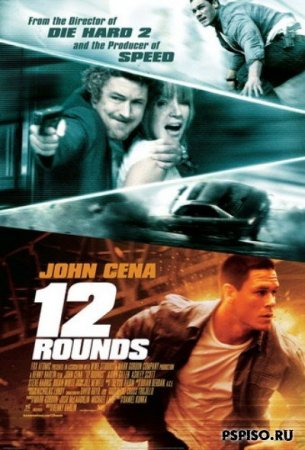 12 ������� / 12 Rounds (2009) (DVDRip)