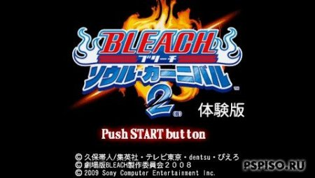 Bleach: Soul Carnival 2 [Demo]