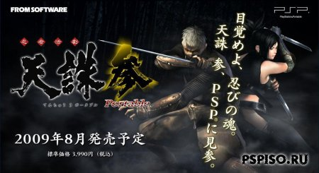 Tenchu: Wrath of Heaven Portable: ������ ������� � ���������