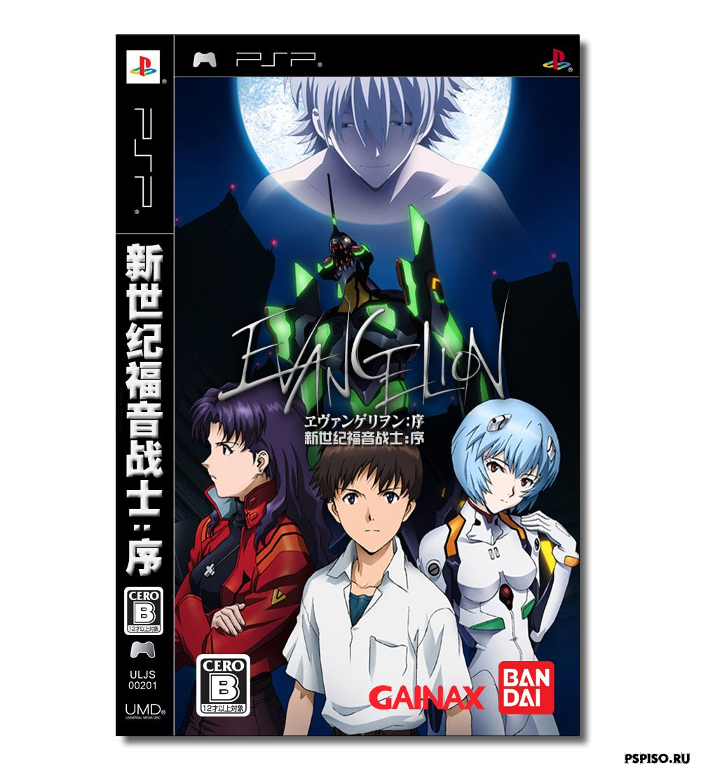 Evangelion: JO [JPN] [FULL]  NOW WORKING!!!