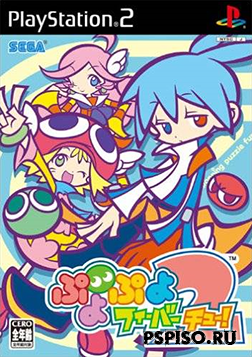 Puyo pop fever 2