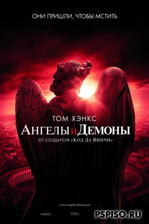 Ангелы и Демоны / Angels & Demons (2009) MP4