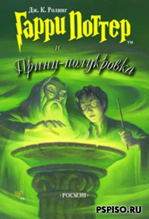 Весь Гарри Поттер/All Harry Potter