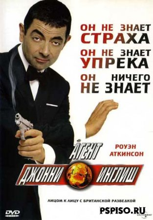 ����� ������ ������ / Johnny English / DVDRip