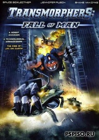 Трансморферы 2 / Transmorphers: Fall of Man