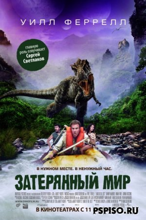 Затерянный мир / Land of the Lost (2009) [Лицензия|Дубляж] DVDrip