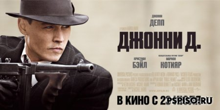 ������ �. / Public Enemies (2009) [��������|������] HDRip