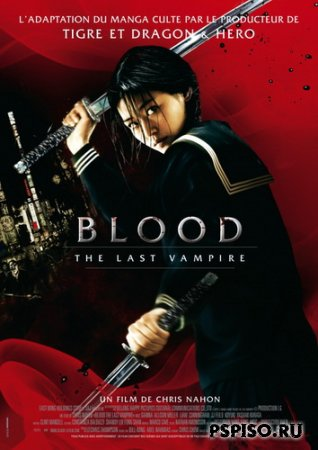 ��������� ������ / Blood: The Last Vampire