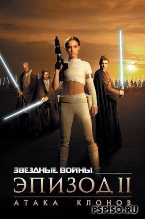 �������� �����: ������ 2 - ����� ������ / Star Wars: Episode II - Attack of the Clones [2002] HDRip
