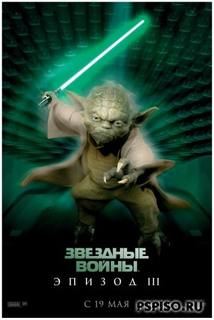 �������� �����: ������ 3 - ����� ������ / Star Wars: Episode III - Revenge of the Sith [2005] HDRip