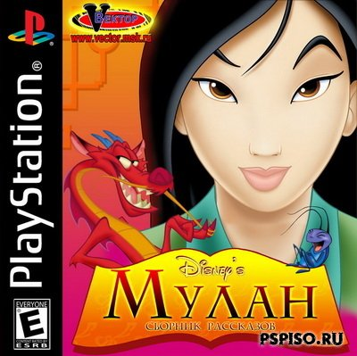 Disney039;s Mulan: Animated Storybook [RUS][PSX]