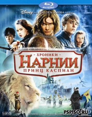 ������� ������: ����� ������� / The Chronicles of Narnia: Prince Caspian (2008) [��������|������] HDrip