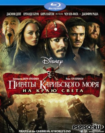 ������ ���������� ���� �������� / Pirates of the Caribbean (2003,2006,2007) [��������|������] HDrip