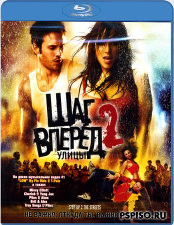 Шаг Вперед 2: Улицы / Step Up 2: The Streets (2008) [Лицензия|Дубляж] BDrip