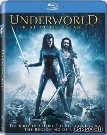 Другой мир: Восстание ликанов / Underworld: Rise of the Lycans (2009) [Лицензия|Дубляж] HDrip