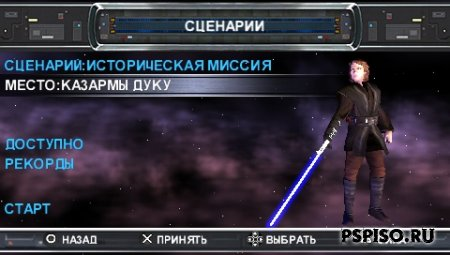 Star Wars: The Force Unleashed - RUS