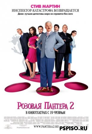 ������� ������� 2 / The Pink Panther 2 (2009) [��������|������] DVDrip