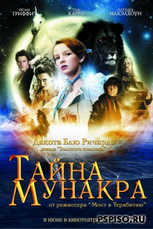 Тайна Мунакра / The Secret of Moonacre [2008] DVDRip