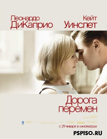 ������ ������� / Revolutionary Road [2008] DVDRip