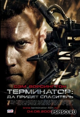 ���������� �� ����� ��������� / Terminator Salvation (2009) [��������|������] DVDrip