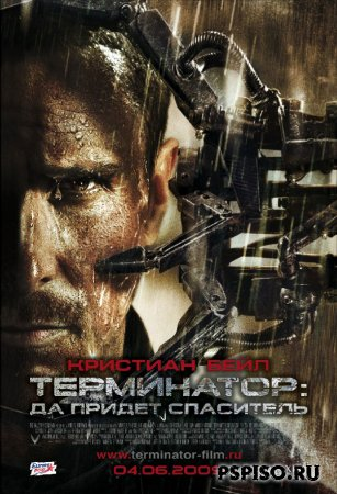 ����������: �� ����� ��������� / Terminator Salvation [2009] DVDRip