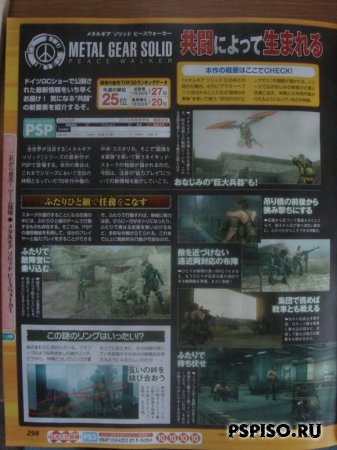 Сканы Metal Gear Solid: Peace Walker из Famitsu