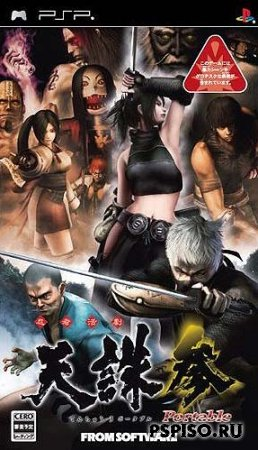 Tenchu San Portable (Tenchu 3: Wrath of Heaven ) - JPN