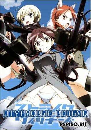 ��������� ������ / Strike Witches / 2008