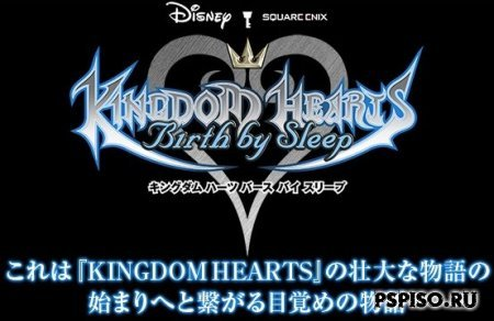 В Kingdom Hearts: Birth by Sleep будет Питер Пэн.
