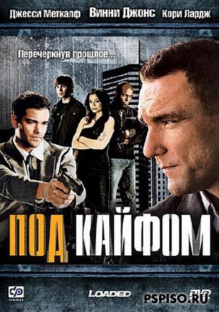 Под кайфом / Loaded (2008) DVDRip patapon