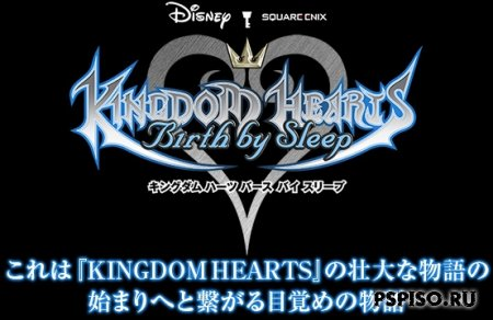 Новая информация о Kingdom Hearts Birth by Sleep