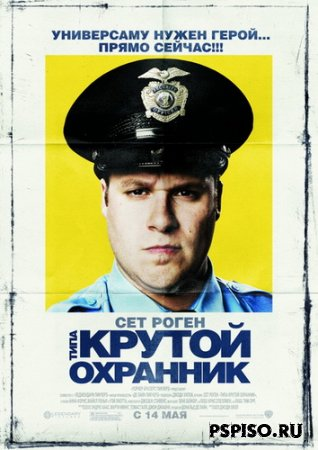 ���� ������ �������� / Observe and Report (2009) DVDRip
