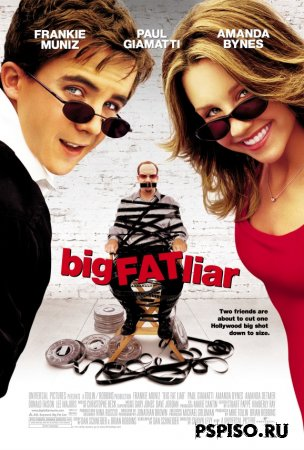Big Fat Liar/ ������� ������� ���� DVDrip