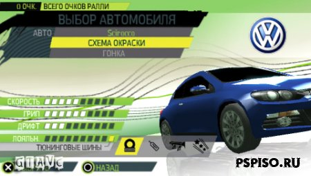 Need for Speed: Shift - Rus
