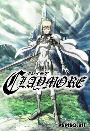 ������� / Claymore / 2007