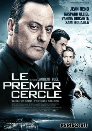 Замкнутый круг / Le premier cercle / Inside Ring (2009) HDRip