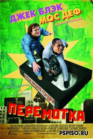 Перемотка / Be Kind Rewind(2008) [DVDRip]