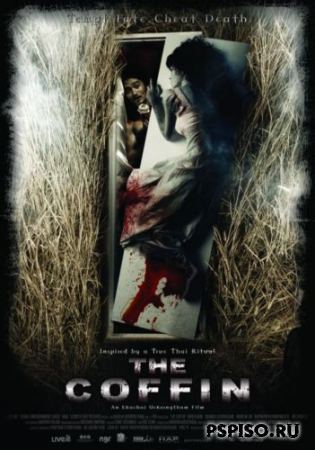 Гроб / The Coffin (2008) DVDRip